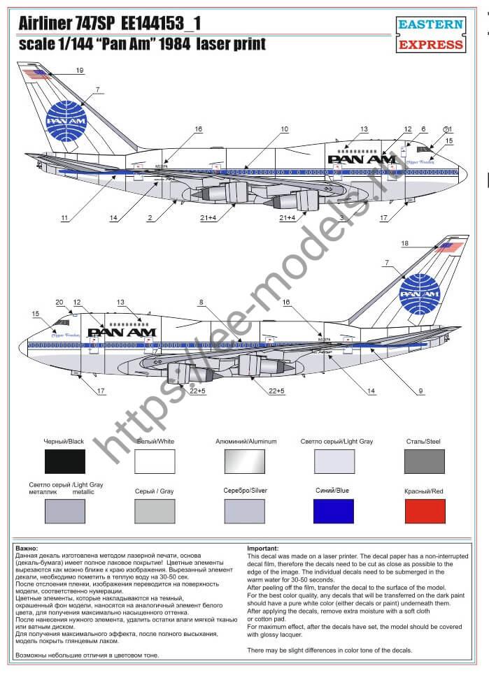 EE144153_1_2 747SP